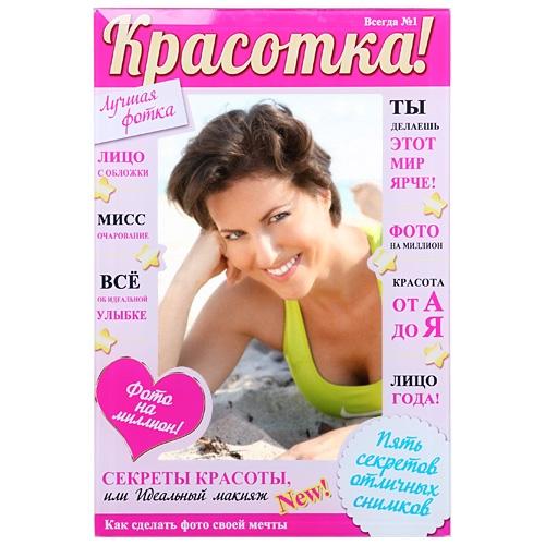 Подарок на обложке журнала