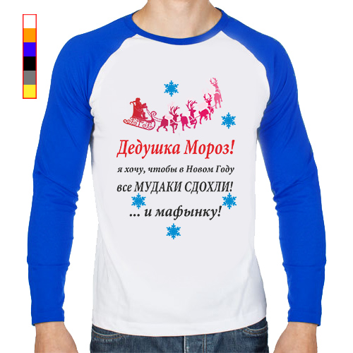 Стихи к подарку футболка 62