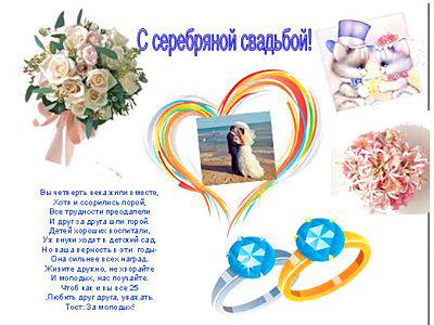 Поздравление с днём серебряной свадьбы родителям 454