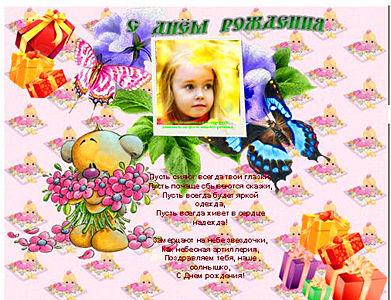 Красивое поздравление с днем рождения для подружке