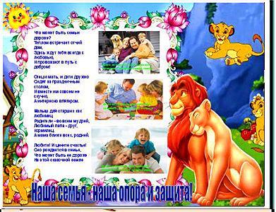 Стенгазета в детский сад про семью