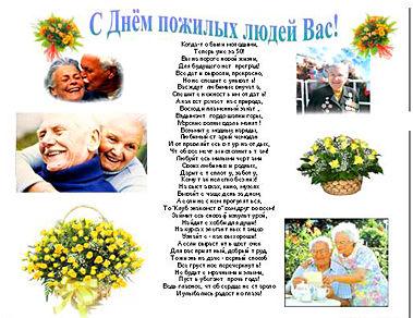 Картинки и открытки к дню пожилого человека