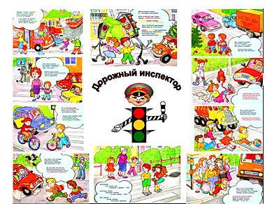 Картинки пдд для детей своими руками 77