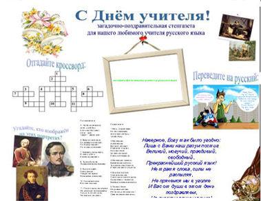 Стенгазеты русский язык скачать