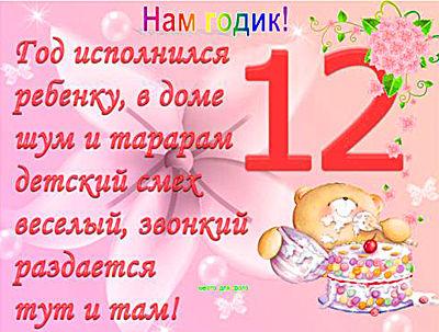 3 месяца ребенку поздравления 92