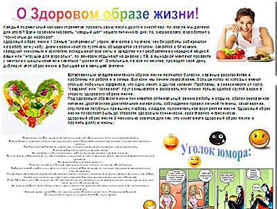 стенгазета здоровый образ жизни