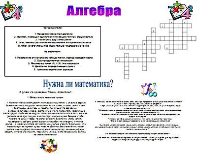 Математика 3 Класс Петерсон 3 Часть Решебник Самостоятельные Работы