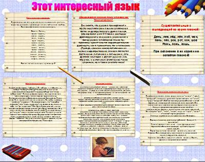 интересные задания по русскому языку картинки