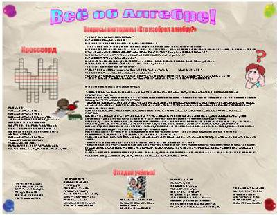 Решебники 7 Класса по Алгебре русскому языку - картинка 1