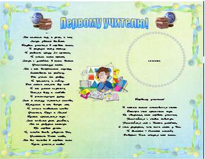 Поздравления в стихах учителю начальных классов от родителей 89