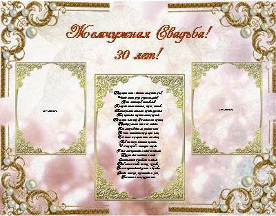 Поздравления на 30-летний юбилей свадьбы