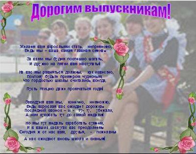 Стихи. поздравления на выпускной