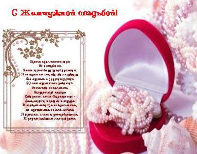 Поздравления с жемчужной свадьбой в прозе от детей