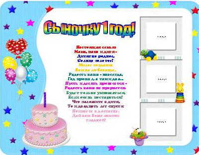 Поздравления с днем рождения сына друзей 1 год