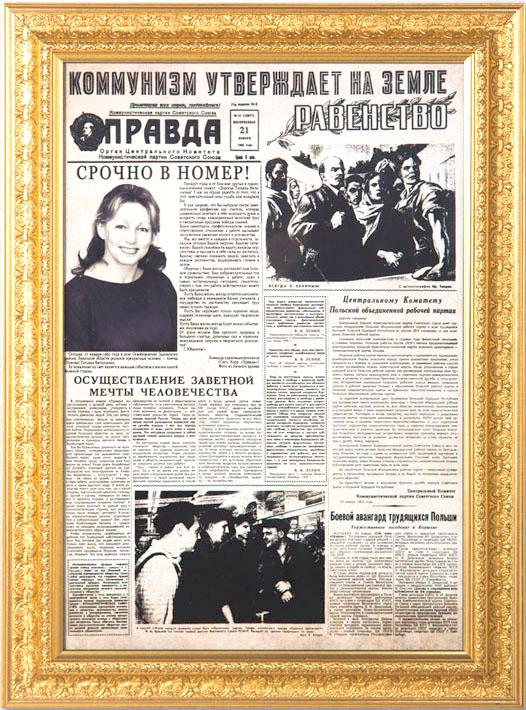 Поздравительная газета своими руками фото