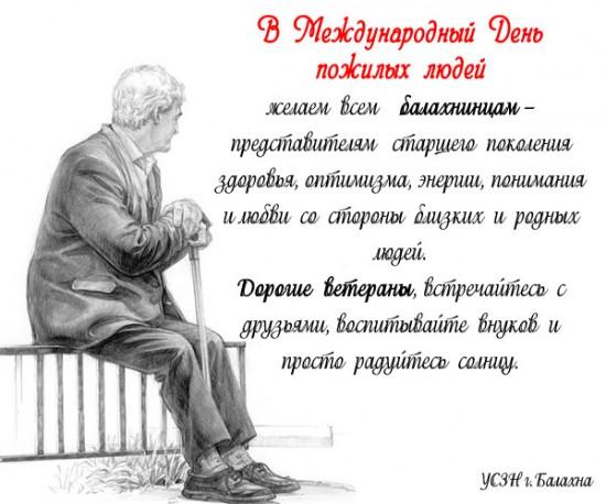 блокнот рабочий поздравление на день пожилого человека в стихах для дедушки ней