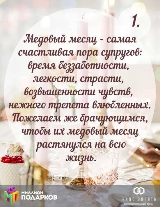 Поздравление на свадьбу в стихах тосты