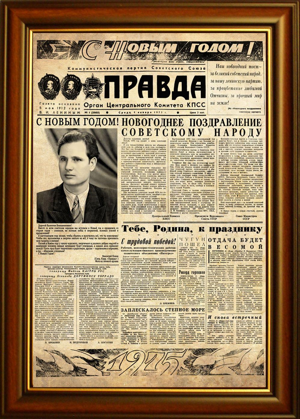 Открытки газеты