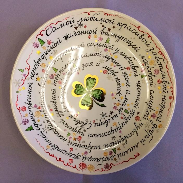 поздравление к подарку тарелка