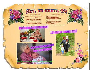 Идеи поздравления женщины с 55 летием 718