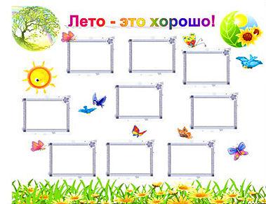 Стенгазета как я провел лето для детского сада шаблоны, сделать рамку для