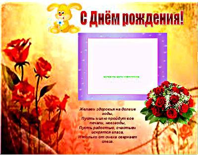 Загрузить гиф, открытки плакаты с днем рождения сотрудников