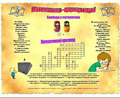 математическая газета с картинками