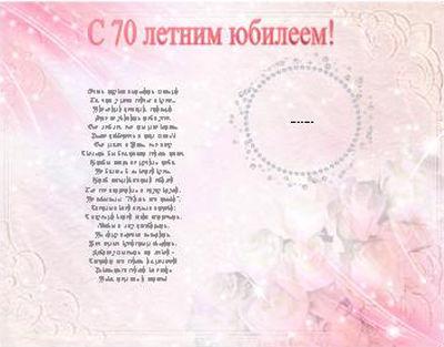 Поздравления сестре с днем рождения 70 лет женщине