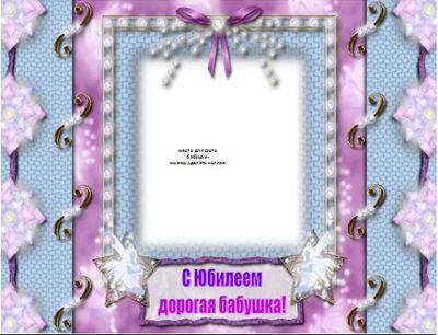 Рамки поздравления с днем рождения бабушке