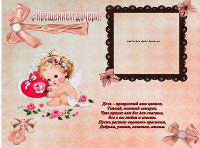 Поздравления с крестинами девочки в стихах красивые короткие, ксении