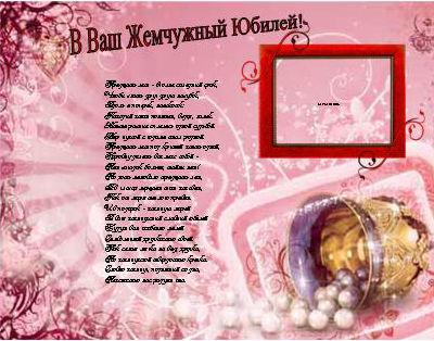 поздравление с юбилеем свадьбы 30 лет на татарском было