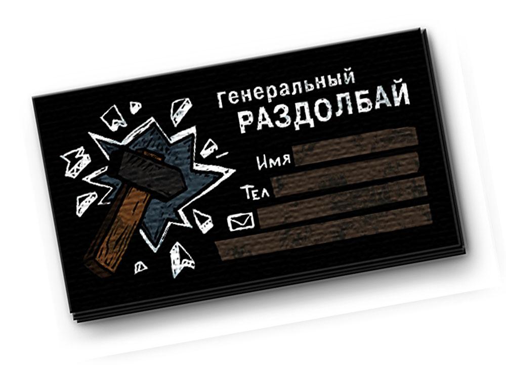 прикольные визитки для мужчин эту жизнь привносит