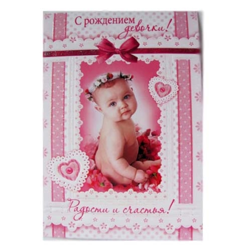 Открытка с рождением дочки софии, про
