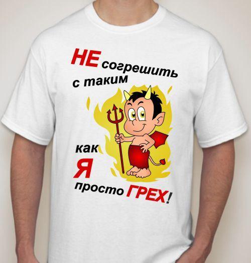 Картинки на футболки прикольные мужу