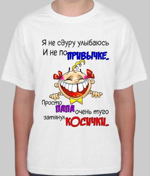 Прикольные надписи для детей на футболку