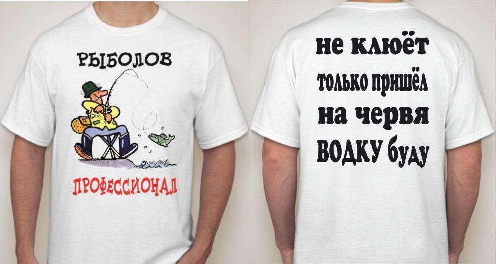 Прикольные картинки о рыбалке для футболки, приколы спортсменов надписи