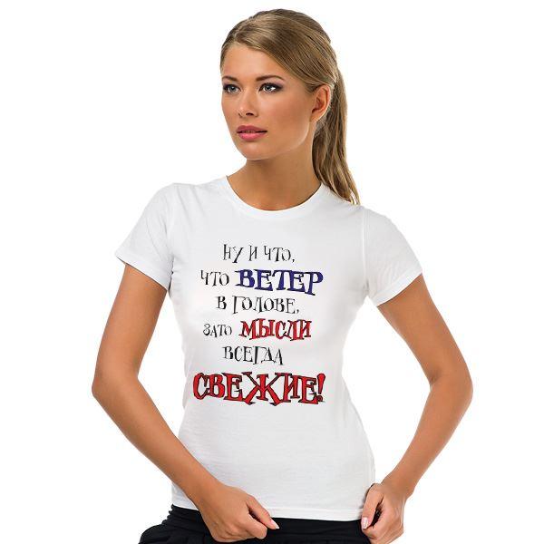 Днем, женские футболки с прикольными рисунками