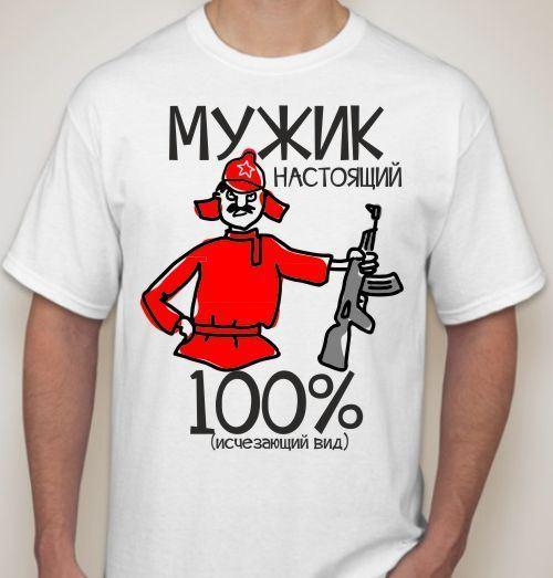 Прикольная картинка на футболку мужчине, марта открытка красивая