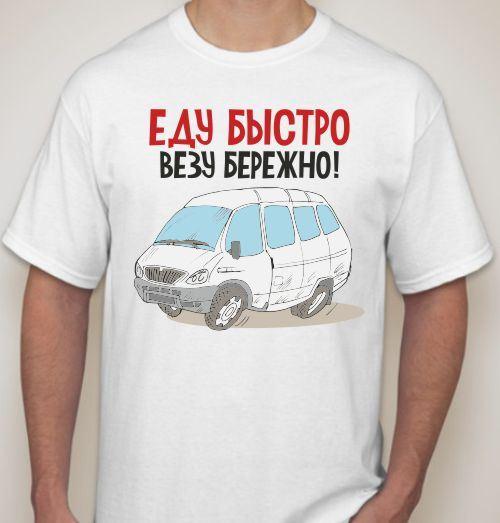Смешная картинка про водителя на футболку