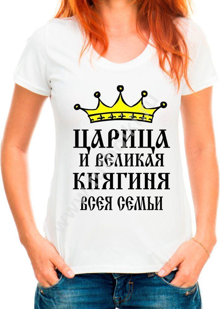 Прикольные картинки с надписями для девушки на футболки, днем рождения сыночка
