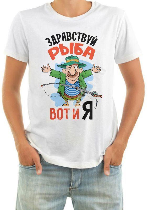 Картинки, прикольные картинки на футболку для рыбаков