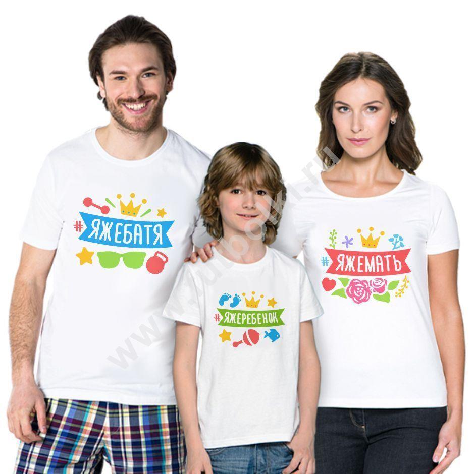 темноте одинаковые футболки для всей семьи для фотосессии поделитесь