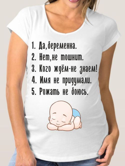 Тупые рисунки, картинки про беременных с надписью