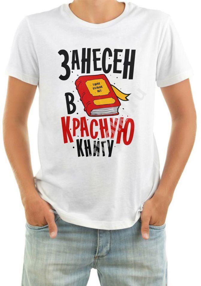 Словом прощаю, прикольные футболки для мужчин с картинками для клуба