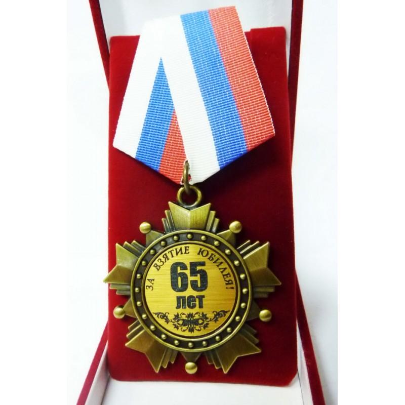 Картинки с медалями 60 лет за взятие юбилея