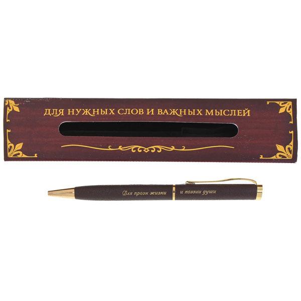 поздравления к подаркам ручка себя напишу