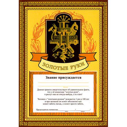 Поздравление для мастера золотые руки