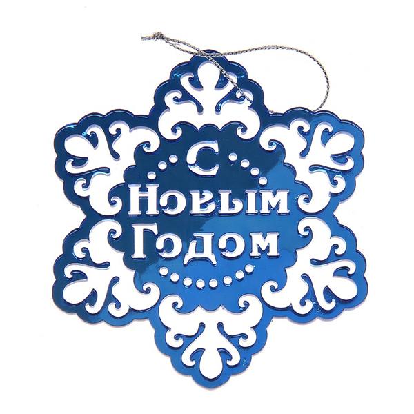 Новогоднее поздравление снежинка