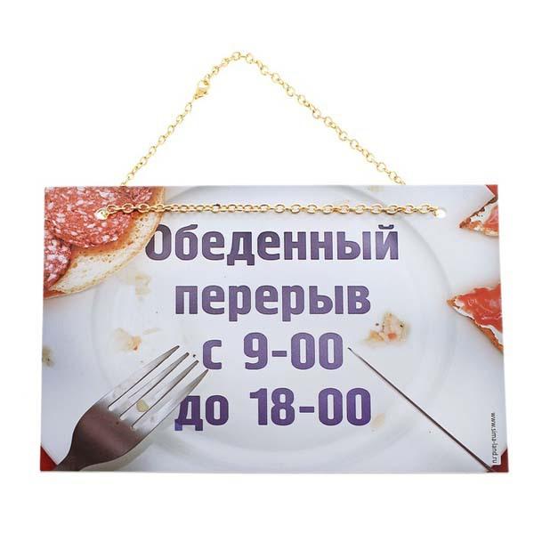 Надписью двери, тех.перерыв приколы картинки