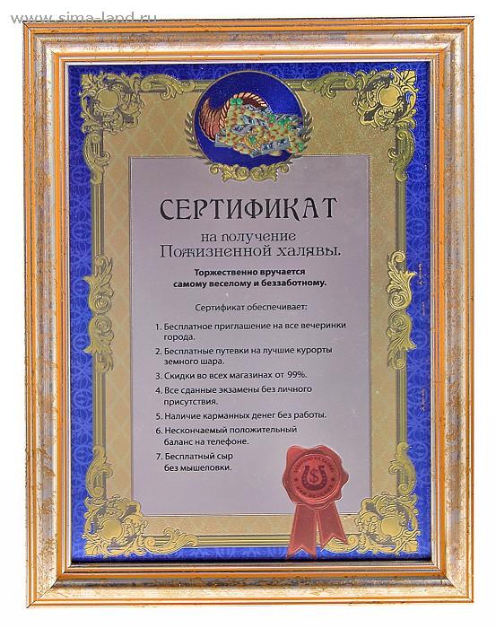 Прикольные поздравления к подарку сертификат